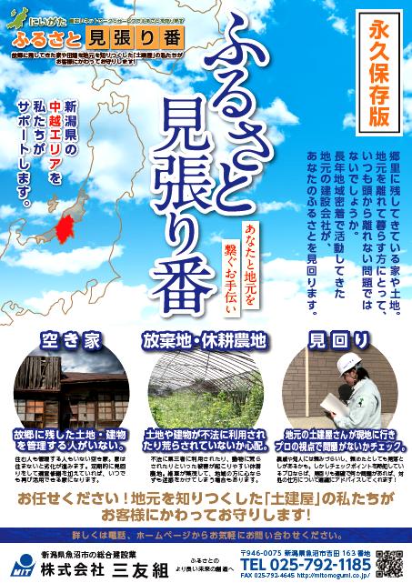 新潟日報でも取材されました!空き家・放棄地の管理サービス『ふるさと見張り番』